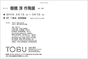 スクリーンショット(2014-04-04 18.24.59)
